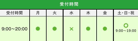 巣鴨総合治療院・整骨院 亀有院【診療時間】