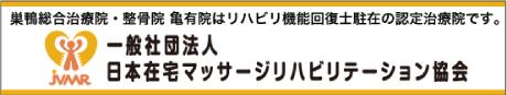 一般社団法人 日本住宅マッサージリハビリテーション協会