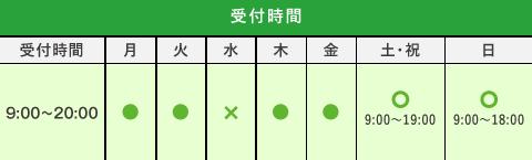 巣鴨総合治療院・整骨院 戸塚院【診療時間】