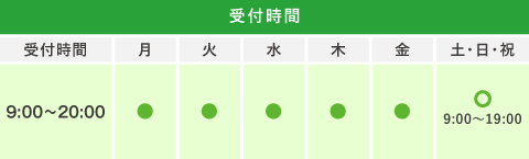 巣鴨総合治療院・整骨院 南加瀬院【診療時間】