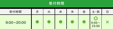 巣鴨総合治療院・整骨院 西新小岩院【診療時間】
