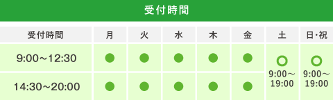 巣鴨総合治療院・整骨院 巣鴨本院【診療時間】
