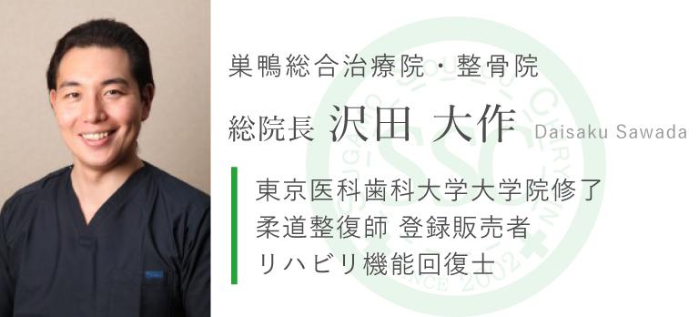巣鴨総合治療院・整骨院 | 院長 | 沢田 大作