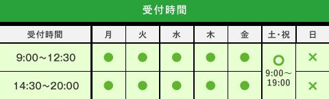 巣鴨総合治療院・整骨院 八広院【診療時間】